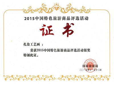 2015國家旅游局頒發中國特色旅游商品評選活動銀獎