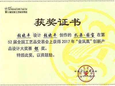 """第52屆全國工藝品交易會上""""金鳳凰""""創新產品設計大賽銀獎"""